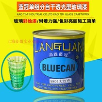Gao Ting LAN crown glass paint stained glass paint special art paint translucent self-dry color paint
