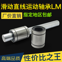 Medium broadcast 3D printer accessories linear motion bearing LM3456810121620253035405060UU