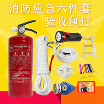 Fire four sets of rental home fire emergency six sets of three sets of escape five sets of emergency package set
