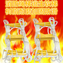 Soft ladder rope ladder fire escape ladder special rope ladder ladder fire home 10m 15m 20m 30m