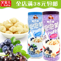Youku bulle riz tarte Baby nutrition snack Cookie star Puff Pat 4 cheveux 5