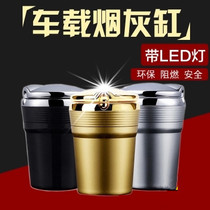 Car ash cylinder with a new LED lamp with a car ashtray car interior decoration outlet