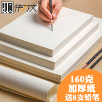 100 sheets 8K art sketch lead drawing paper students with writing paper beginners children watercolor painting watercolor paper dedicated blank four or eight 4K sketch paper art paper wholesale
