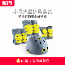 Small find intelligent roller skates children roller skates helmet protector suit for beginners children