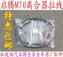 Suitable for the Qiteng M70 clutch pull wire clutch line throttle cable Qiteng M70 gear shift Line Gear selection