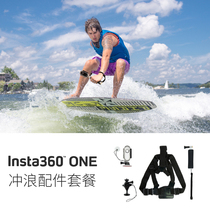 Surf Accessories Package Insta360one Sports Record camera Accessories