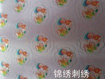 Embroidery embroidery machine embroidery embroidery piece Chinese wind embroidery ethnic small cloth paste DIY embroidery cloth ethnic cloth