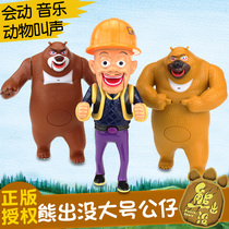 Bear Haunted Toy bald strong bear Big Bear two full set of doll characters will sing will move bald head strong set