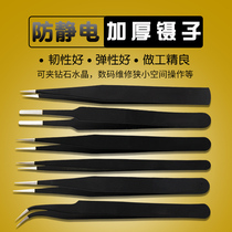 Anti-static small tweezers tool repair clip liezi Tip Tip mouth stainless steel elbow long tip perch pinches