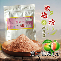 Sour Plum Powder plum powder plum powder stained with fruit bag small packaging Gamme melon Powder Chaoshan Specialty