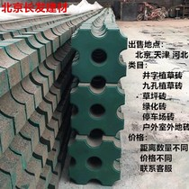 Lawn brick green brick outdoor tic-jiukong grass brick lawn brick Green Brick parking lot floor tiles