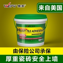 Weifu strong adhesive large heavy tile adhesive back wall tile adhesive tile adhesive tile adhesive tile on the wall back glue