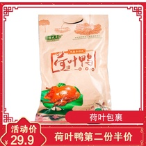 (Tak sheng Zhai pickpocket chicken) Cherry Valley Duck vacuum Halogen Duck plate duck specialty cooked food Lotus Duck 600g
