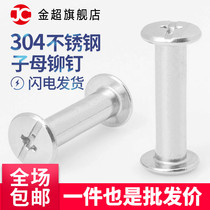 304 stainless steel sub-picture Rivet butt screw nut album Book nail to lock recipes d screw M5