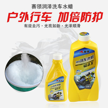 Racing motorcycle cleaning agent electric car motorcycle washing liquid body cleaning wax maintenance supplies maintenance