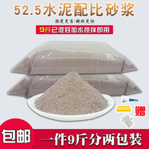 Bulk cement sand 525 fast-drying black cement polymer cement mortar filling hole repair wall wipe wall