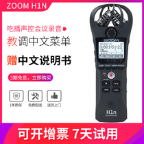ZOOM H1n professional digital recorder pickup ZOOM H1 upgrade version of the mobile phone live DSLR recording