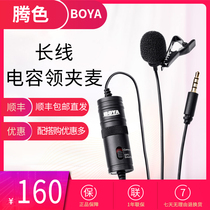 BOYA BY-M1 Boya collar clip microphone mobile SLR camera live capacitive chest Mai interview radio Mai