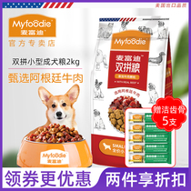 Mai Fudi dog food teddy bear Bo us VIP small dog dog 2kg beef double dog staple common type