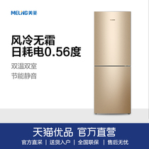 MeiLing Meiling BCD-205WECX double door two-door refrigerator air-cooled frost-free household small refrigerator