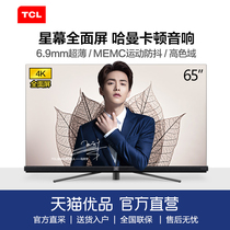 TCL 65Q2M 65 inch 4K ultra-thin frameless full screen HD intelligent network flat LCD TV
