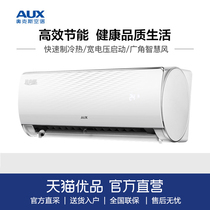 AUX aux KFR-35GW BpNYA29 2 large 1 5 hp cold and warm home air conditioning hanging frequency 2