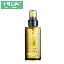 October Mommy olive oil pregnant women protective repair desalination pregnant tattoo cosmetic womens special skin care products