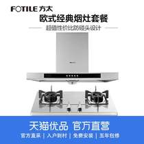 Fotile eh40qe+fd21ge European-style top suction hood gas cooker cigarette Cooker Set