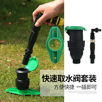 Quick water valve outdoor landscaping lawn to plug water rod cell water pipe fittings 6 points 1 inch DN25