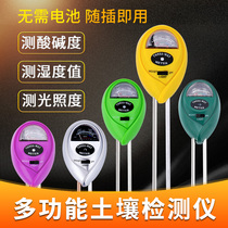 Soil Tester flower grass dry hygrometer household potted plant measuring instrument PH ph value Tester