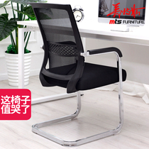 Bow office chair computer chair mesh Staff Conference Chair simple modern engineering chess mahjong chair