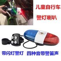 Childrens bike trumpet lamp bell electronic with flashing light riding equipment tram Bell Siren Buggy Stroller Alarm Lamp Horn
