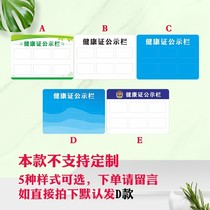 Health certificate display publicity column wall stickers wall-mounted dining information display column Food Safety Information promotion column