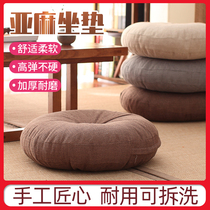 Linen futon cushion thickened round cloth balcony Japanese style tatami meditation mat bay window yoga floor Queen