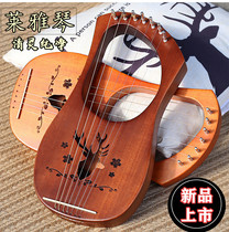 Lai Ya Qin 7 string seven string easy to learn professional beginner girl hand dial piano harp small musical instrument classical