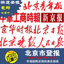 Beijing Evening Youth Daily cancellation notice published by the Beijing Times