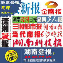 Hunan Changsha journal perdu déclaration Sanxiang Ville rapport Journalier perdu Xiaoxiang Matin journal de la révocation de lenregistrement de lannonce contemporain business daily