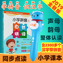 Small Mao children Pinyin Point Pen Primary School textbooks synchronized young convergence one or two grade 6-10 years old Universal point of Reading Machine