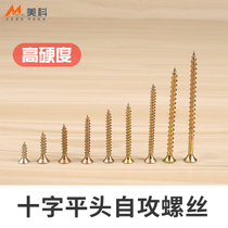 Self-tapping screws flat head cross screw spiral nails countersunk head plate Nails Nails woodworking tools decoration decoration