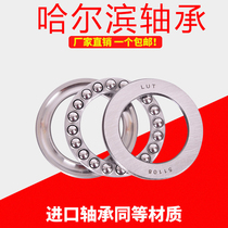 Replace imported 51304 51305 51306 51307 51308 51309 Harbin lutai bearing