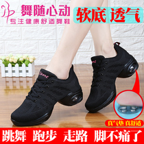 2019 square dance shoes mesh adult jazz movement dance shoes women with soft bottom summer new dance shoes