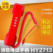 Lida Huaxin HY2713 bus wall hole handle Lida fire mobile phone extension fire handle phone