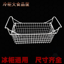 Haier Freezer Accessories food basket refrigerator hanging basket freezer inside the basket storage storage Basket General