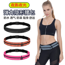 High elastic running sports thin section invisible mobile phone multi-functional waist bag fitness equipment waterproof men and women outdoor belt