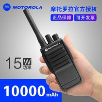 Motorola walkie-talkie high power civilian school site KTV hotel outdoor self-driving homeless with 50 km