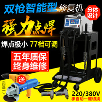 Auto sheet metal repair machine dent repair plastic machine sheet metal dent repair Meson machine tool spot welding equipment
