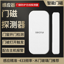 Door magnetic alarm wireless remote control Home Home door window anti-thief burglar alarm anti-theft device