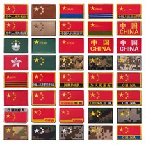 Embroidery Velcro China flag red flag Army fan outdoor camouflage clothing cloth stickers badge armband one piece