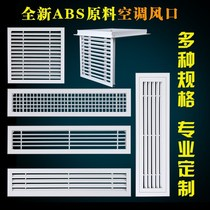 Multi-functional central air-conditioning outlet blind shutter interface vent bathroom blowvent fence single