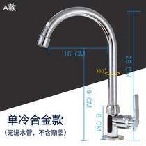 Bathroom cold and warm kitchen water valve anti-splash tap mouth hot water bathroom anti-splash simple common